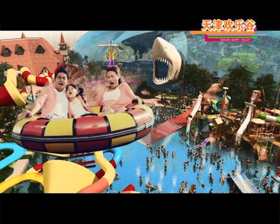 天津欢乐谷海洋之心娱乐项目(三维动画)