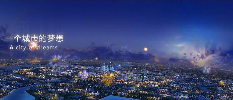 此部城市规划宣传片制作了一座国际高端商务和金融